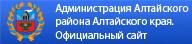 Алтайский район